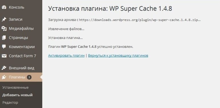 Плагин «WP Super Cache»