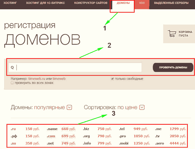 Выберите домен и хостинг