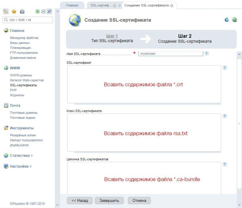 Настройте SSL-сертификат