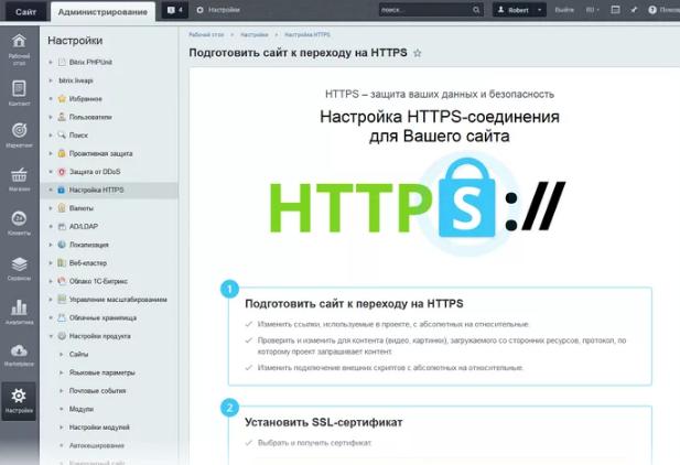 Безопасность и сео продвижение сайта на Битрикс
