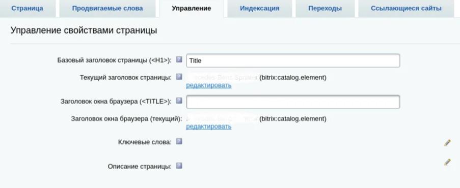 «Управление». Пропишите здесь Title, Description, KeyWords и H1. Так выглядит раздел, когда пользователь перешел на страницу каталога: