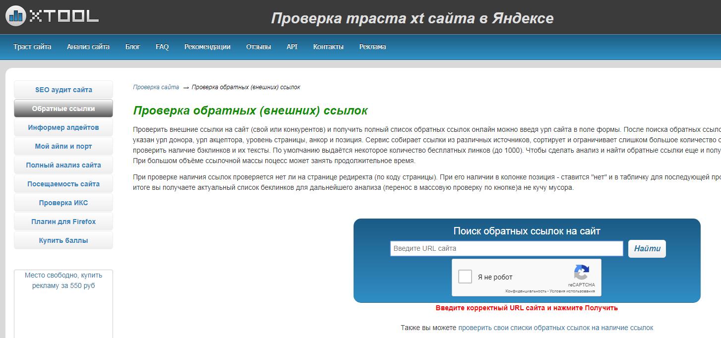 Как проверить внешние ссылки на сайт
