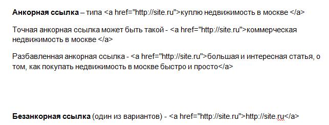 Проведем анализ внешних ссылок сайта