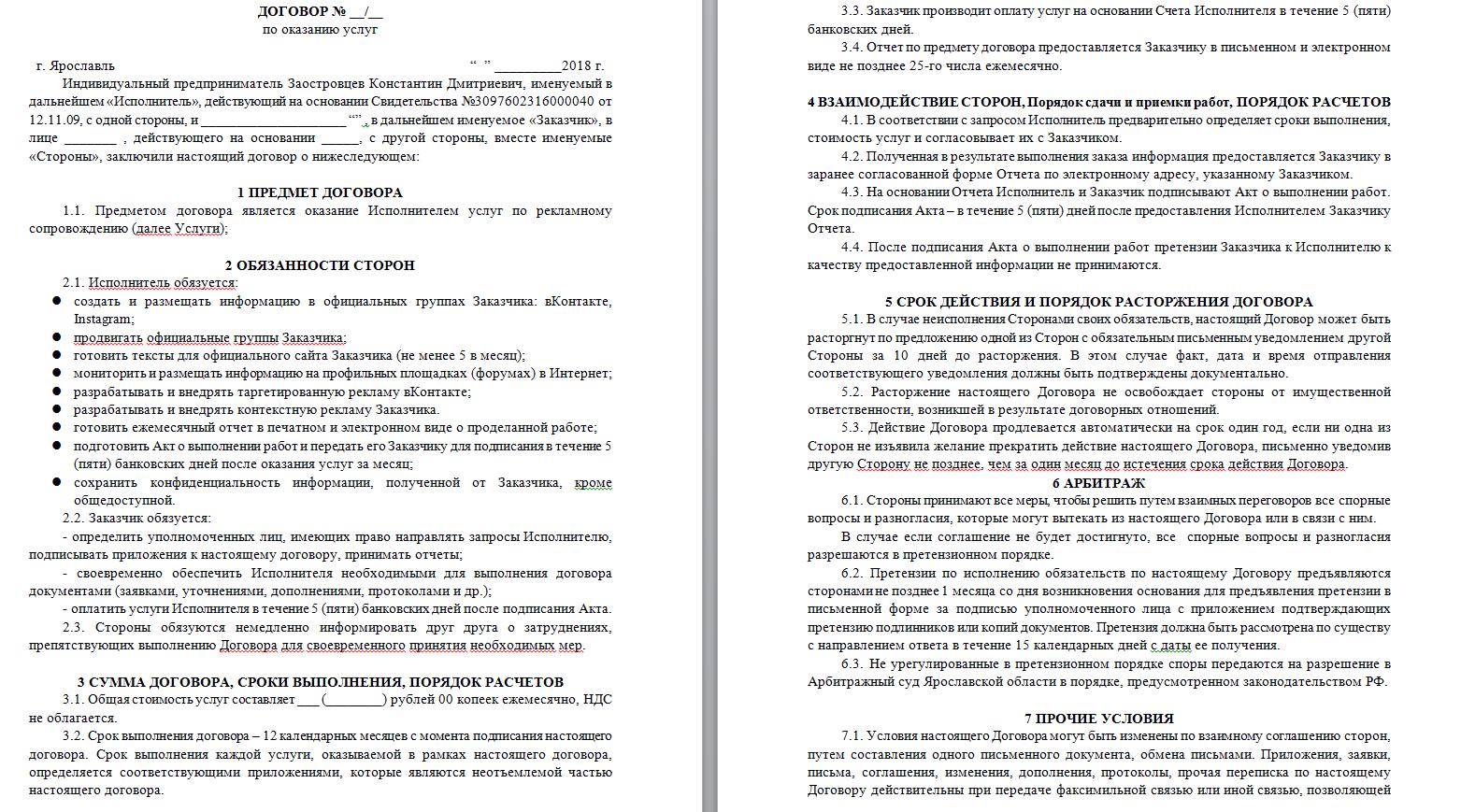 Договор на SMM услуги