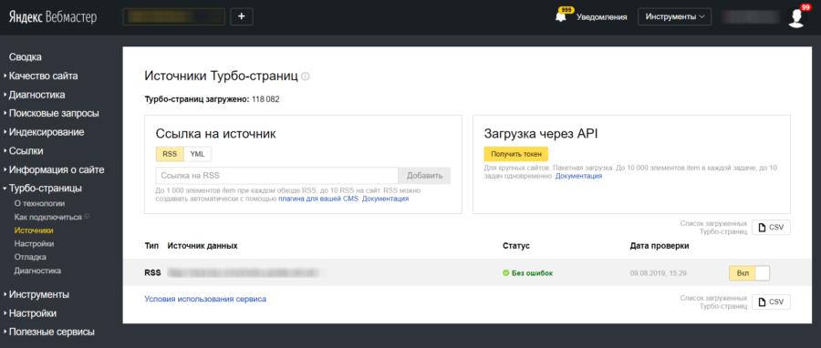Распространенные вопросы про турбо-страницы Яндекс для интернет-магазина